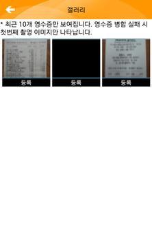 클릭프로모-영수증 관리/보관,영수증 스캔,영수증가계부 apk screenshot