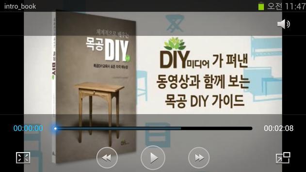 녹색문화박람회 apk screenshot