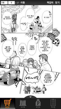 로맨스-일본만화,신간만화,순정만화 screenshot 4