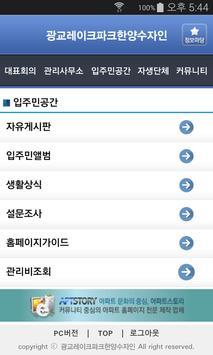 광교레이크파크한양수자인 아파트 apk screenshot