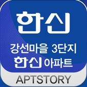 강선마을3단지한신아파트 icon