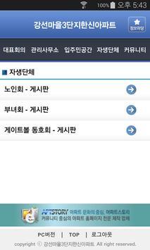 강선마을3단지한신아파트 apk screenshot