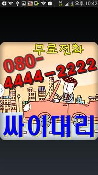 08044442222싸이대리운전(일반) poster