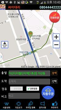 08044442222싸이대리운전(일반) apk screenshot