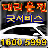 16005999굿서비스대리운전 icon