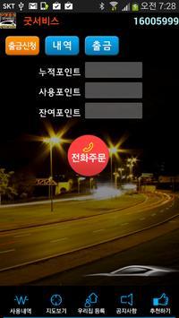 16005999굿서비스대리운전 poster