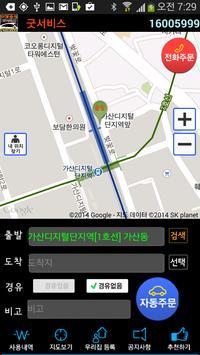 16005999굿서비스대리운전 screenshot 1