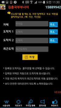 김흥국대리15889942 screenshot 1