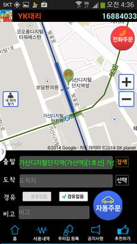 16884033 YK대리고객 apk screenshot