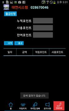 대연시스템대리운전 apk screenshot