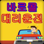 05477773333바로콜대리운전 icon