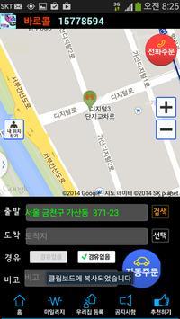 05477773333바로콜대리운전 screenshot 1