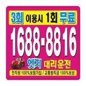 16888816엣지대리운전 icon