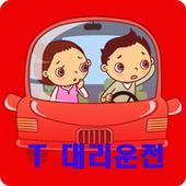 T대리운전 icon
