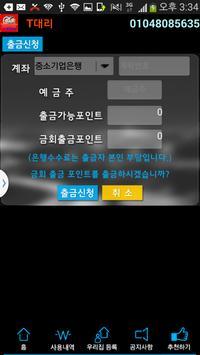 T대리운전 apk screenshot