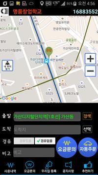 3552명품창업학교대리운전 poster