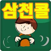 0513333000삼천콜대리운전 고객용 icon