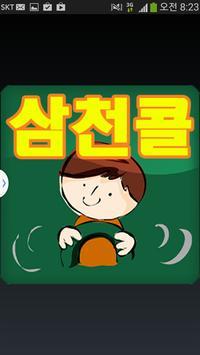 0513333000삼천콜대리운전 고객용 poster