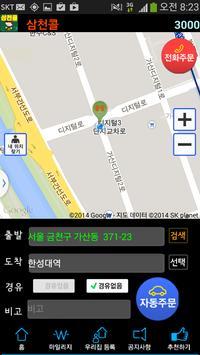 0513333000삼천콜대리운전 고객용 screenshot 1