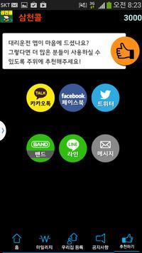 0513333000삼천콜대리운전 고객용 screenshot 2