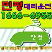 16666955민평대리운전 icon