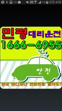 16666955민평대리운전 poster