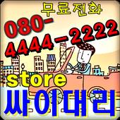 08044442222싸이대리업소 icon