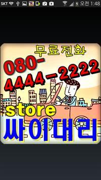 08044442222싸이대리업소 poster