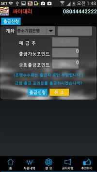 08044442222싸이대리업소 screenshot 2