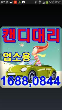 44808861캔디대리운전업소 poster
