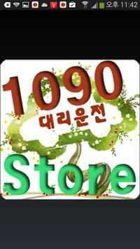 16001090대리운전업소 poster