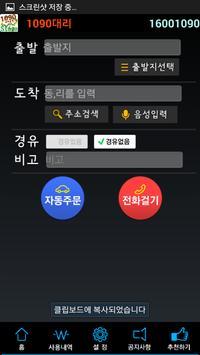 16001090대리운전업소 apk screenshot