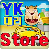 16884033 YK대리업소 icon