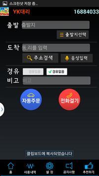 16884033 YK대리업소 apk screenshot