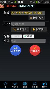 0616669999육구대리운전 업소용 screenshot 2