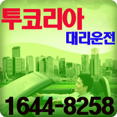 16448258투코리아대리운전 icon