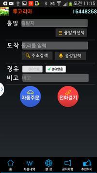16448258투코리아대리운전 poster
