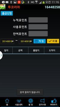 16448258투코리아대리운전 apk screenshot