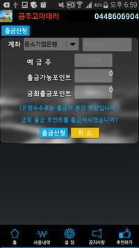 4096068440공주고마대리운전업소 screenshot 2