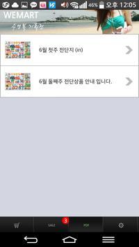 우리마트 apk screenshot