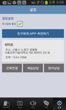 위마트 apk screenshot