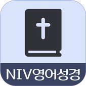 NIV 영어성경 - 성경책 읽기 및 오디오 듣기 무료 icon