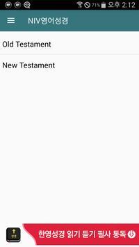 NIV 영어성경 - 성경책 읽기 및 오디오 듣기 무료 poster
