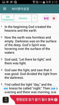 NIV 영어성경 - 성경책 읽기 및 오디오 듣기 무료 apk screenshot