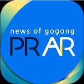 PRAR -피알AR.(주)고공.전국광고&컨설팅 전문기업 icon