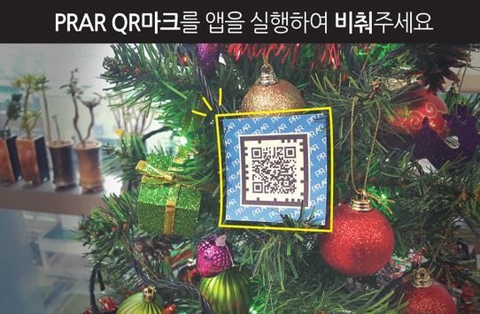 PRAR -피알AR.(주)고공.전국광고&컨설팅 전문기업 poster