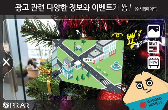 PRAR -피알AR.(주)고공.전국광고&컨설팅 전문기업 apk screenshot