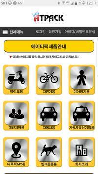 오토정보통신의 ATPACK 관제 서비스 poster
