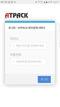 오토정보통신의 ATPACK 관제 서비스 screenshot 2