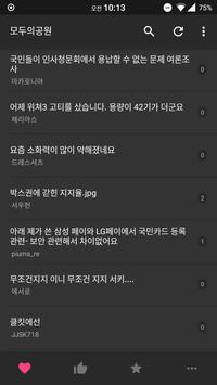 MoCl - 모두의 클리앙 (Unreleased) apk screenshot